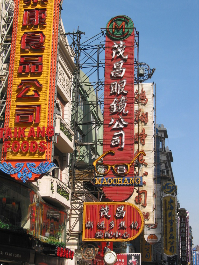 free shanghai china pictures and stock photos